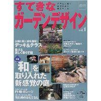 主婦と生活社 『すてきなガーデンデザイン Vol1~Vol8』